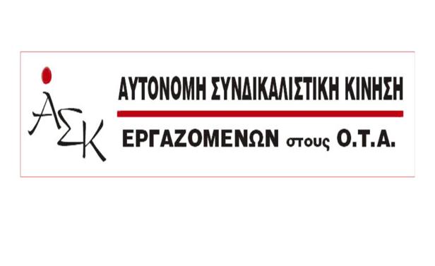 ask-ota