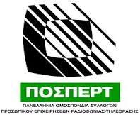 pospert-logo-1
