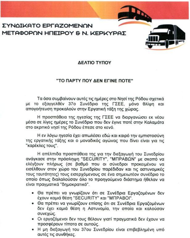 syndikato-metaforon-ypirou-deltio-typou-815x1024.jpg