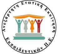 Ανεξάρτητη Ενωτική Εκ-κίνηση Εκπαιδευτικών Π.Ε.