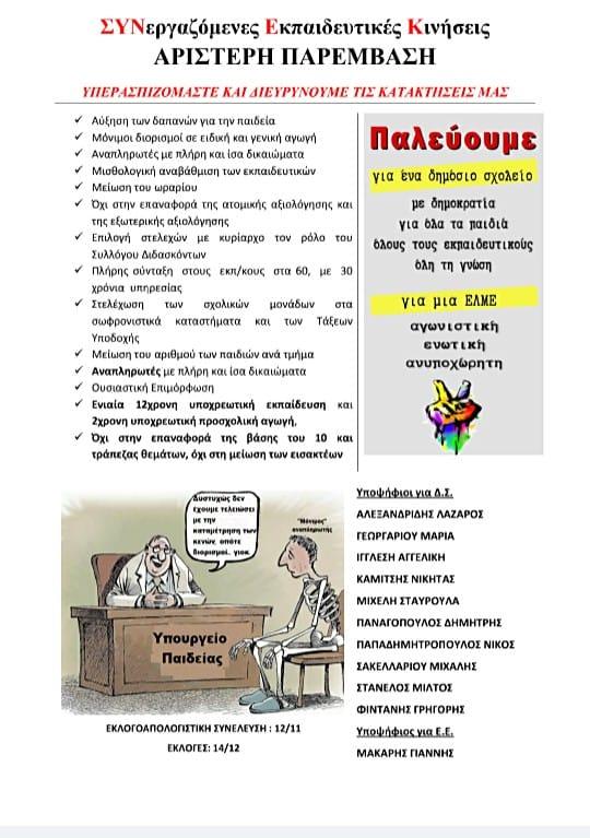 synek-ekloges.png