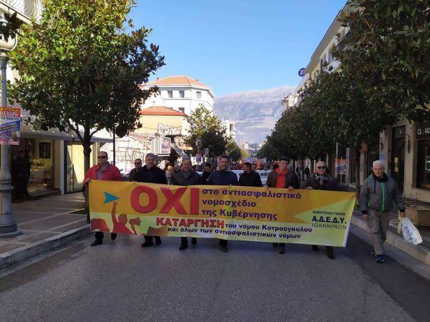 Ioannina-18-02-2020